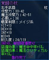 kakusei_rod.jpg