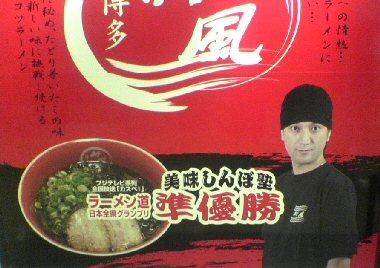 20100601hakata11.jpg