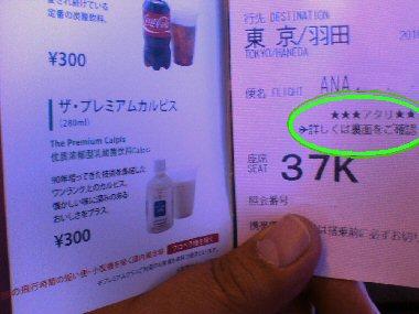 20100601hakata7.jpg