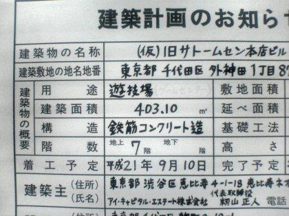 akiba003.jpg