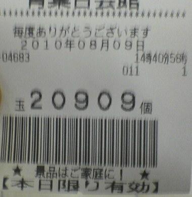 pachi010.jpg