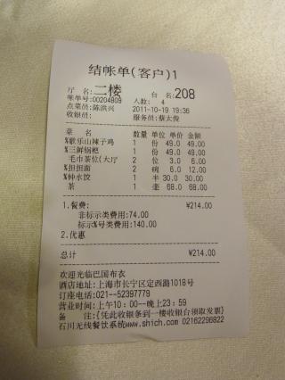 111019_China_07.jpg