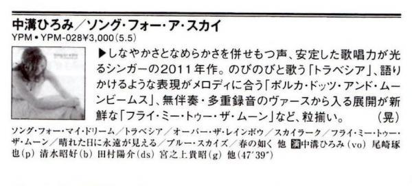 201107_cdjournal.jpg