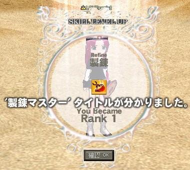 mabinogi_2009_03_28_013.jpg