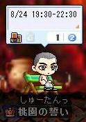Maple!0064.jpg