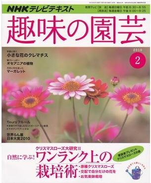 「趣味の園芸」2月号