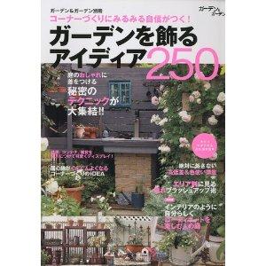 ガーデンを飾るアイディア250 2010年 04月号 [雑誌]