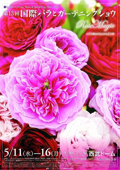 「バラとガーデニングショウ」ポスター