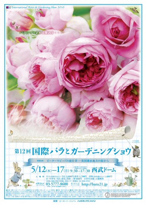 第12回 国際バラとガーデニングショウ ポスター
