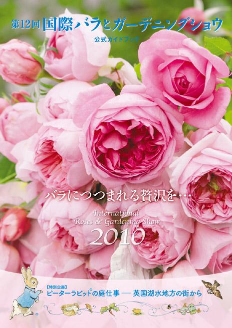 国際バラとガーデニングショウ 公式ガイドブック