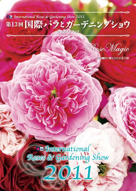 「バラとガーデニングショウ」公式ガイドブック表紙