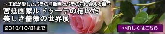 redoute_art_banner.jpg