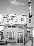 アサヒ屋理容所