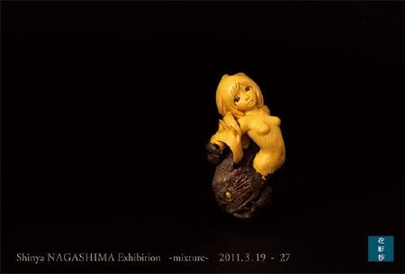 20110319nagasima_dm.jpg