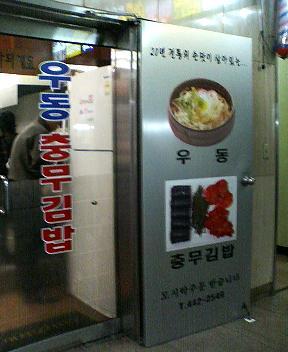 釜山駅前の忠武キムパプ