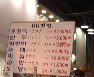 釜山のスンデ