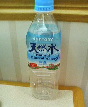 サントリー天然水阿蘇