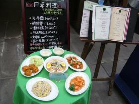 熊本「紅蘭亭の円卓料理」4