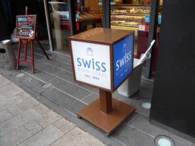 熊本「SWISSのリキュールマロン」1
