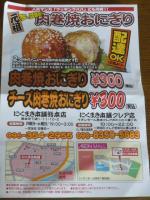 宮崎名物「肉巻き焼おにぎり」2