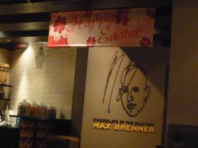 シドニー「MAX BRENNER」1