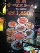 横浜中華街「揚州酒家」