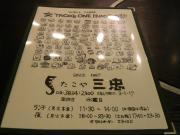 千駄木「たこや 三忠」1