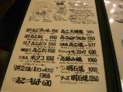 千駄木「たこや 三忠」2