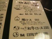 千駄木「たこや 三忠」3