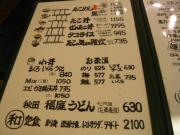 千駄木「たこや 三忠」4