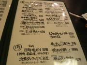 千駄木「たこや 三忠」5