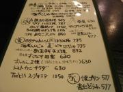 千駄木「たこや 三忠」6