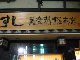 梅丘寿司の美登利総本店 銀座店1