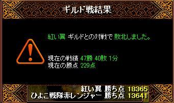 20090407-END.jpg