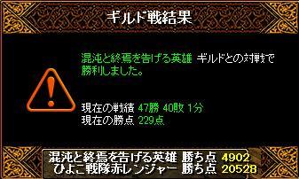 20090412-END.jpg