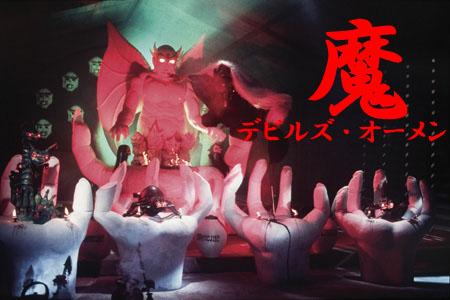 香港カルトシネマ・フェスティバル『魔 デビルズ・オーメン』
