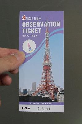 東京タワー大展望台チケット
