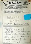 shiraishi_2.jpg