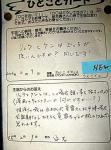 shiraishi_3.jpg