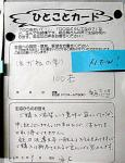 shiraishi_5.jpg
