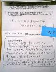shiraishi_6.jpg