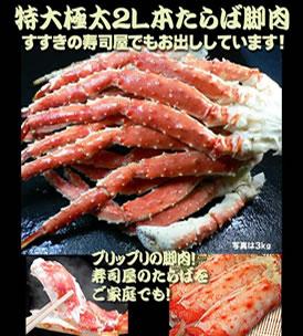 たらばがに タラバガニ 足肉 かにカニ蟹取り寄せ 通販