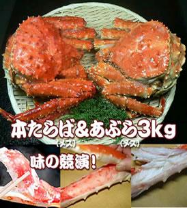 かにカニ蟹取り寄せ通販 タラバ、アブラガニ