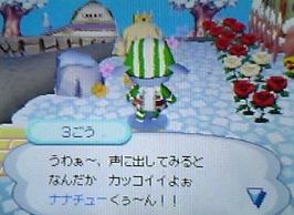 nana-chu 004