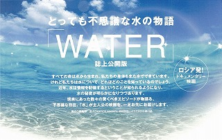 WATER111