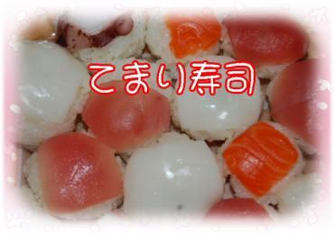 tてまり寿司
