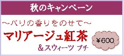 マリアージュ紅茶フェア(1)