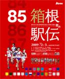 第85回 箱根駅伝