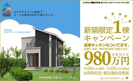 2009年1月新春980万円BFさん