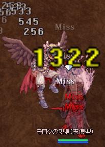 天使撃破!